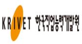 한국직업능력개발원